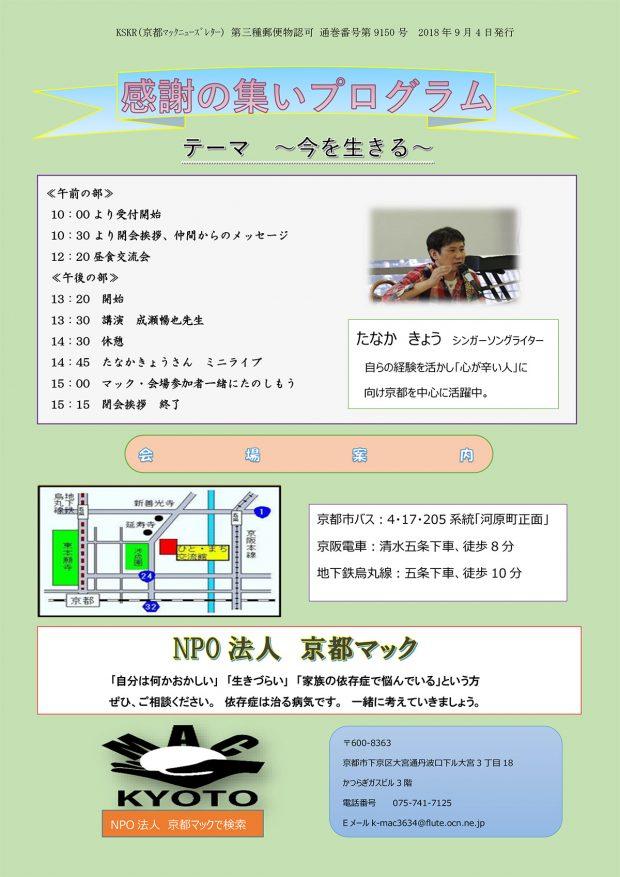 京都マック公開講座IN28th-2