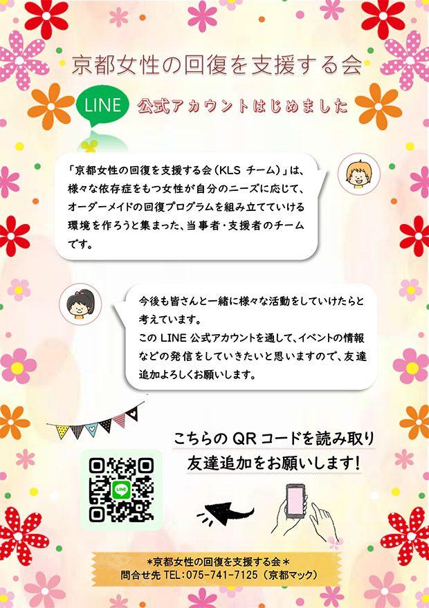KLS・LINE公式アカウントちらし