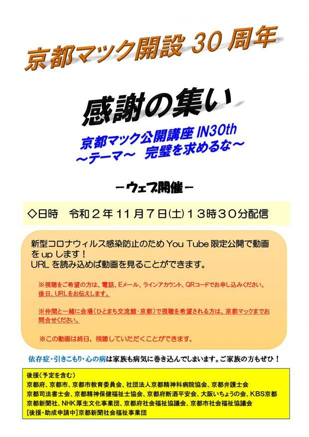 京都マック開設30周年感謝の集いチラシ-1-1