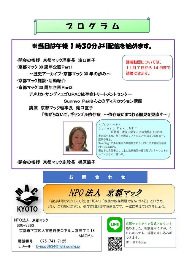 京都マック開設30周年感謝の集いチラシ-2-2